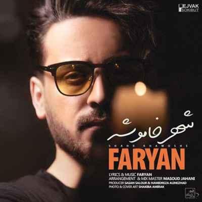 Faryan Shahr Khamooshe - دانلود آهنگ فریان به نام شهر خاموشه
