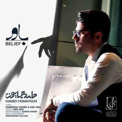 Hamed Homayoun Bavar - دانلود آهنگ حامد همایون به نام باور