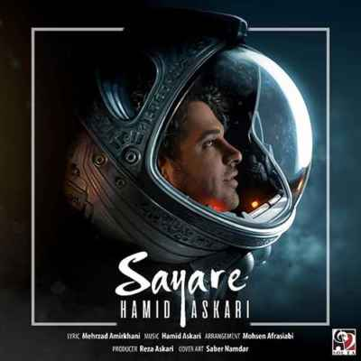 Hamid Askari Sayare - دانلود آهنگ حمید عسکری به نام سیاره