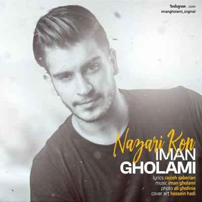 ImanGholami Nazari Kon - دانلود آهنگ ایمان غلامی به نام نظری کن