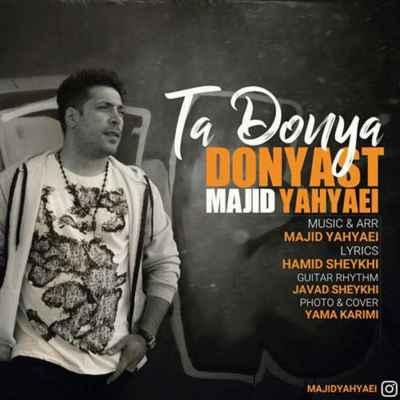 Majid Yahyaei Ta Donya Donyast - دانلود آهنگ مجید یحیایی به نام تا دنیا دنیاست