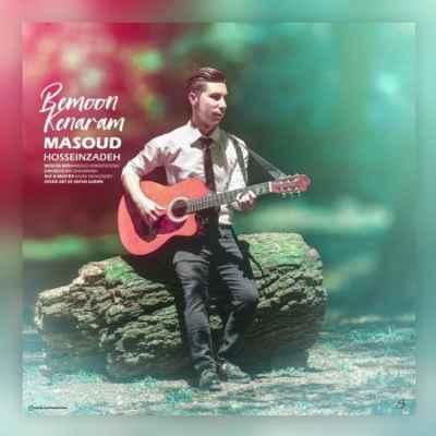 Masoud Hosseinzadeh Bemoun Kenaram - دانلود آهنگ و موزیک ویدئو جدید مسعود حسین زاده به نام بمون کنارم