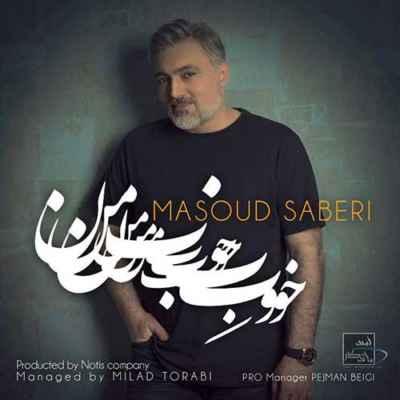 Masoud Saberi Khoobe Man - دانلود آهنگ مسعود صابری به نام خوب من