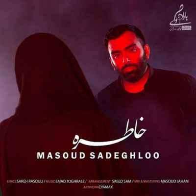 Masoud Sadeghloo Khatereh - دانلود آهنگ مسعود صادقلو به نام خاطره