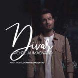 Mehdi Ahmadvand Divar 157x157 - دانلود آهنگ مهدی احمدوند به نام دیوار
