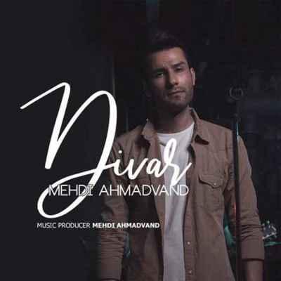 Mehdi Ahmadvand Divar 2 - دانلود موزیک و موزیک ویدئو مهدی احمدوند به نام دیوار