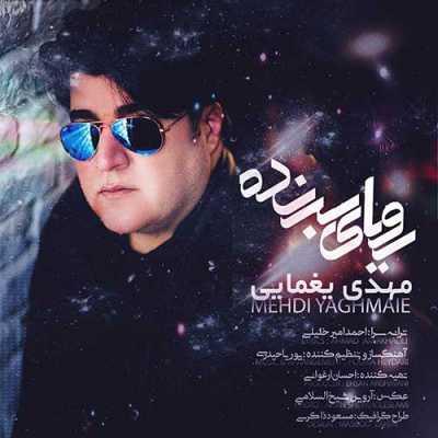Mehdi Yaghmaei Royaye Barandeh - دانلود آهنگ مهدی یغمایی به نام رویای برنده