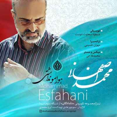 Mohammad Esfahani Havamo Nadashti - دانلود آهنگ محمد اصفهانی به نام هوامو نداشتی