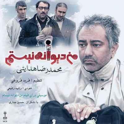 Mohammadreza Hedayati Man Divaneh Nistam - دانلود آهنگ محمدرضا هدایتی به نام من دیوانه نیستم