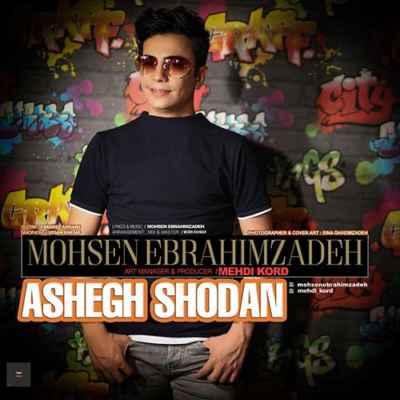 Mohsen Ebrahimzadeh Ashegh Shodan 1 - دانلود آهنگ محسن ابراهیم زاده به نام عاشق شدن