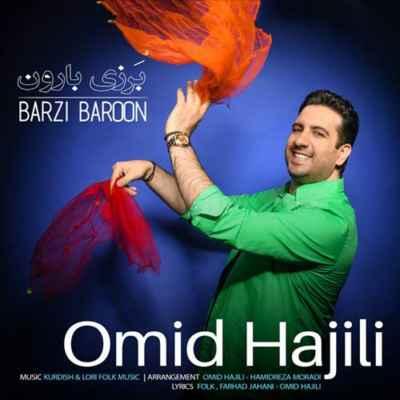 Omid Hajili Barzi Baroon - دانلود آهنگ امید حاجیلی به نام برزی بارون