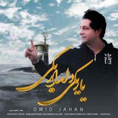 Omid Jahan Yar Yeki Deldar Yeki - دانلود آهنگ امید جهان به نام یار یکی دلدار یکی