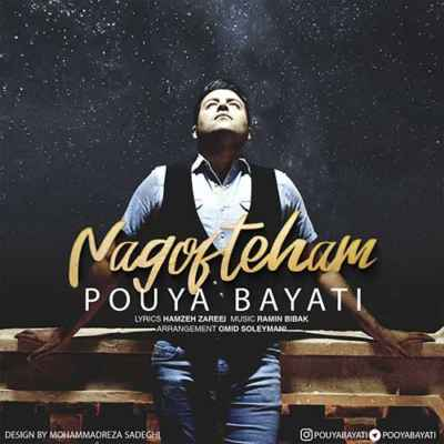 Pouya Bayati Nagofteham - دانلود آهنگ پویا بیاتی به نام نگفته هام