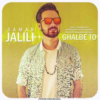Saman Jalili Ghalbe To - دانلود آهنگ سامان جلیلی به نام قلب تو