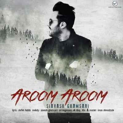 Siavash Ghamsari Aroom Aroom - دانلود آهنگ سیاوش قمصری به نام آروم آروم