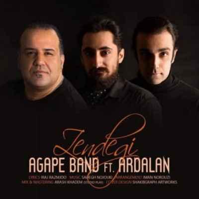 agape band zendegi ft ardalan 2 - دانلود آهنگ گروه آگاپه و اردلان به نام زندگی