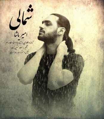 amir yasha - دانلود آهنگ امیر یاشا به نام شمالی