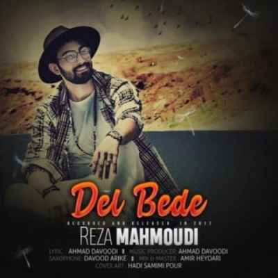 reza mahmoodi del bede - دانلود آهنگ رضا محمودی به نام دل بده