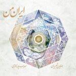 400x400 150x150 - دانلود آلبوم همایون شجریان به نام ایران من