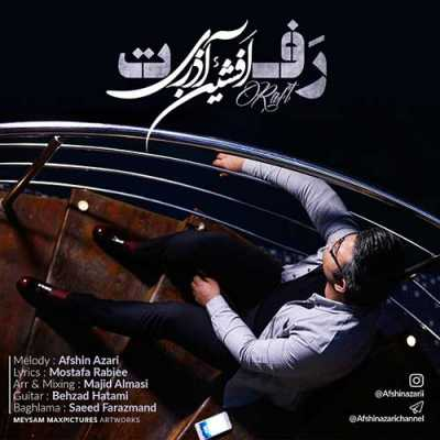 Afshin Azari Raft - دانلود آهنگ افشین آذری به نام رفت
