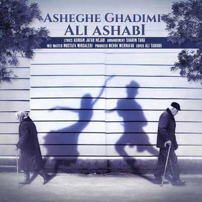 Ali Ashabi Asheghe Ghadimi - دانلود آهنگ علی اصحابی به نام عاشق قدیمی