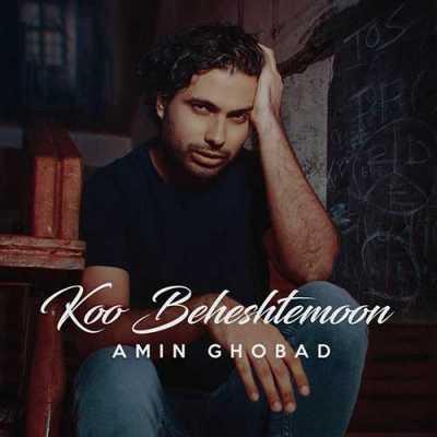 Amin Ghobad Koo Beheshtemoon - دانلود آهنگ امین قباد به نام کو بهشتمون