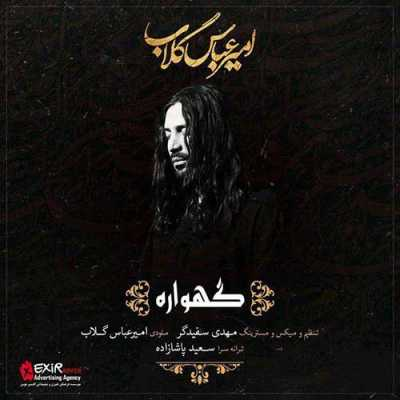 Amir Abbas Golab Gahvare 1 - دانلود آهنگ امیر عباس گلاب به نام گهواره