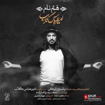 Amir Abbas Golab Ham Nam - دانلود آهنگ امیر عباس گلاب به نام هم نام