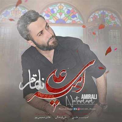 Amir Ali Natamam - دانلود آهنگ امیرعلی به نام ناتمام