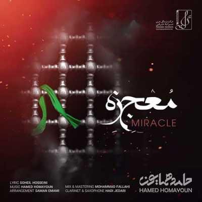 Hamed Homayoun Mojeze  - دانلود آهنگ حامد همایون به نام معجزه