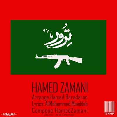 Hamed Zamani Terror 97 - دانلود آهنگ حامد زمانی به نام ترور ۹۷