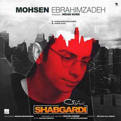 Mohsen Ebrahimzadeh Shabgardi - دانلود آهنگ محسن ابراهیم زاده به نام شبگردی
