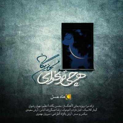 Mohsen Yeganeh – Har Chi To Bekhay  - دانلود آهنگ محسن یگانه به نام هر چی تو بخوای