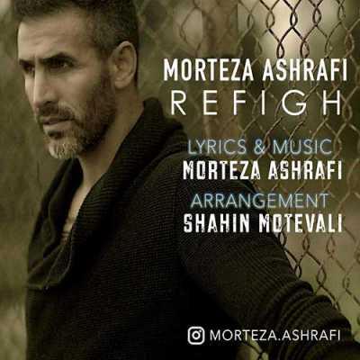 Morteza Ashrafi Refigh - دانلود آهنگ مرتضی اشرفی به نام رفیق
