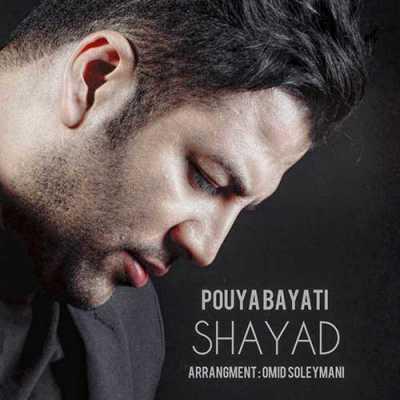 Pouya Bayati Shayad - دانلود آهنگ پویا بیاتی به نام شاید
