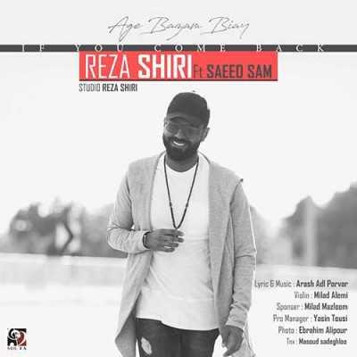 Reza Shiri Age Bazam Biay - دانلود آهنگ رضا شیری به نام اگه بازم بیای