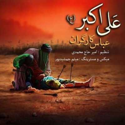 abbas kargaran ali akbar 1 - دانلود آهنگ عباس کارگران به نام علی اکبر