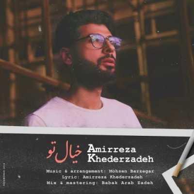 amirreza khederzadeh khiale to - دانلود آهنگ امیررضا خدرزاده به نام خیال تو