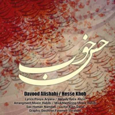 davood alishahi hesse khob - دانلود آهنگ داوود علیشاهی به نام حس خوب