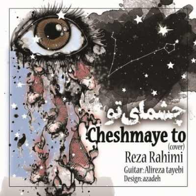 reza rahimi cheshmaye to - دانلود آهنگ رضا رحیمی به نام چشمای تو