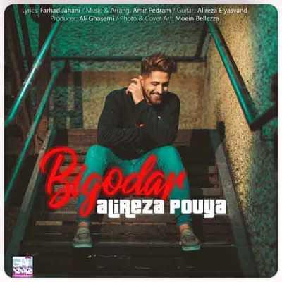 Alireza Pouya – Bi Godaar - دانلود آهنگ علیرضا پویا به نام بی گدار