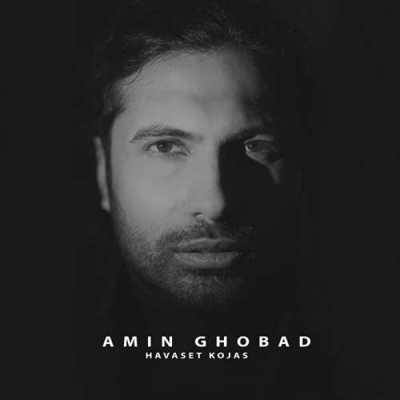 Amin Ghobad Havaset Kojas - دانلود آهنگ امین قباد به نام حواست کجاس