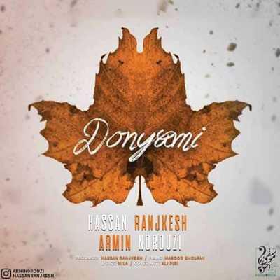 Armin Nourozi Hassan Ranjkesh– Donyami - دانلود آهنگ آرمین نوروزی و حسن رنجکش به نام دنیامی