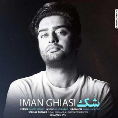 Iman Ghiasi Shak - دانلود آهنگ ایمان قیاسی به نام شک