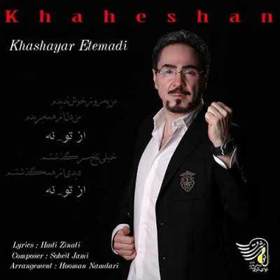 Khashayar Etemadi Khaheshan - دانلود آهنگ خشایار اعتمادی به نام خواهشا