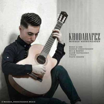 Masoud Hossein Zadeh – Khodahafez - دانلود آهنگ مسعود حسین زاده به نام خداحافظ