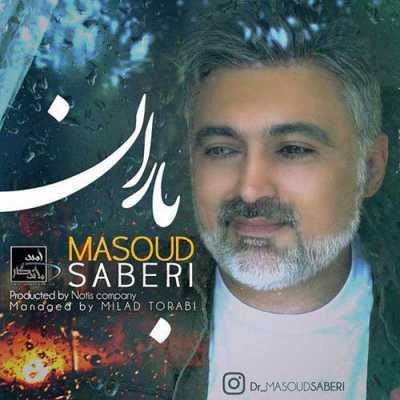 Masoud Saberi Baran - دانلود آهنگ مسعود صابری به نام باران