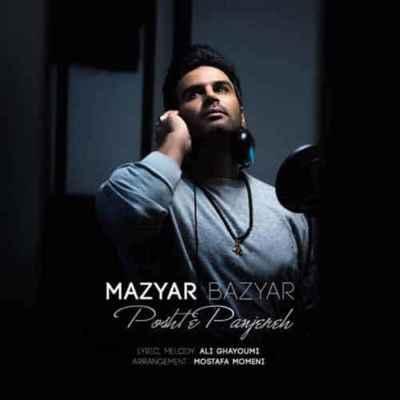 Mazyar Bazyar - دانلود آهنگ مازیار بازیار به نام پشت پنجره