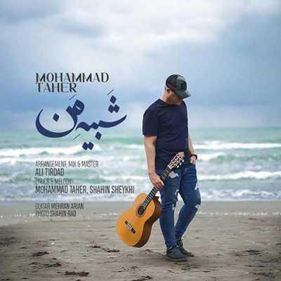 Mohammad Taher Shabihe Man 1 - دانلود آهنگ محمد طاهر به نام شبیه من