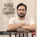 Roozbeh Bemani Koja Bayad Beram 150x150 - دانلود آلبوم روزبه بمانی به نام کجا باید برم